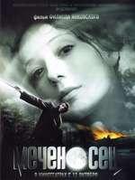Mechenosets - The Sword Bearer (2006) - filme online