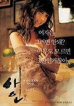 Aein – Lover (2005)