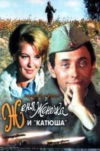 Zhenya, Zhenechka i 'Katyusha' (1967) – filme online