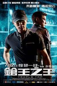 Cheung wong chi wong - Triple Tap (2010) - filme online hd