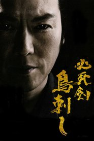 Hisshiken torisashi – Sword of Desperation (2010) – filme online
