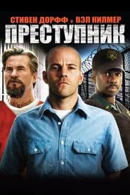 Felon ( 2008 ) - Legea puterii