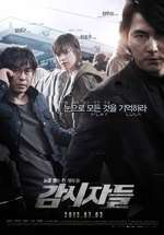Gam-si-ja-deul - Cold Eyes (2013)