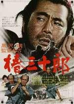Tsubaki Sanjuro - Sanjuro (1962)
