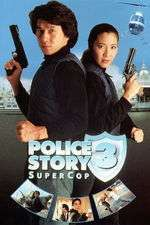 Ging chat goo si 3: Chiu kup ging chat - Poliţist la ananghie 3 (1992)