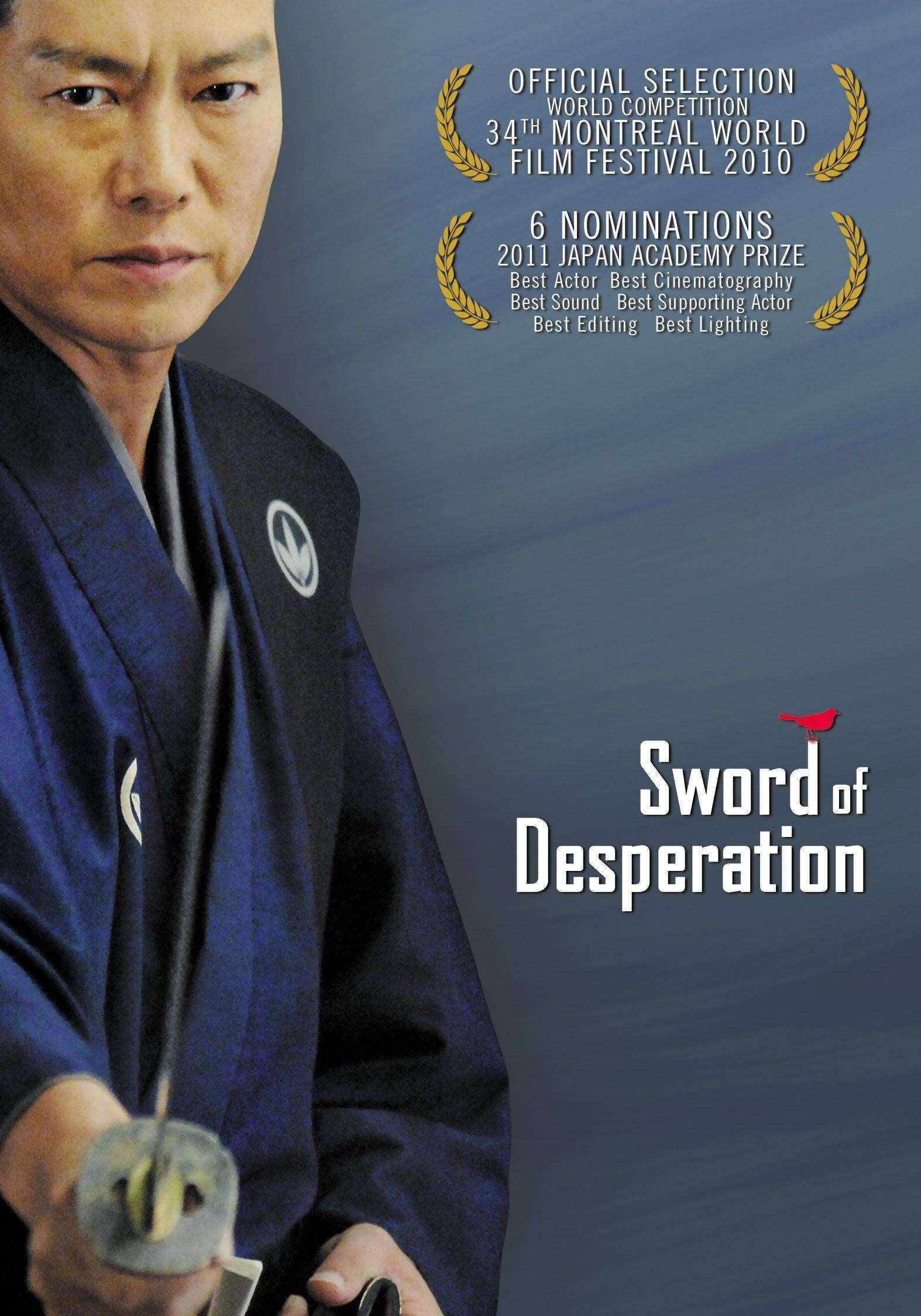 Hisshiken torisashi ( 2011 )