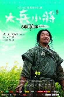 Da bing xiao jiang - Bilet de rascumparare (2010)
