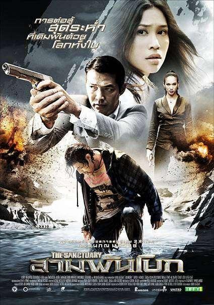 The Sanctuary (2009) - filme online