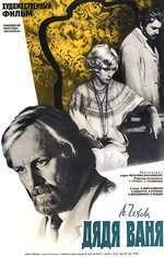 Dyadya Vanya - Unchiul Vania (1971)