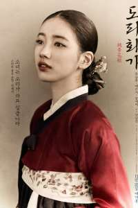 Dorihwaga – The Sound of a Flower (2015) – filme online