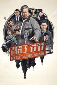 Wo de te gong ye ye - My Beloved Bodyguard (2016) - filme online