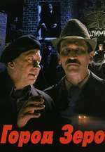 Gorod Zero - Oraşul zero (1989)
