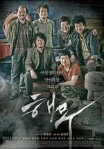 Haemoo (2014) - filme online