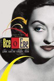 All About Eve - Totul despre Eva (1950)