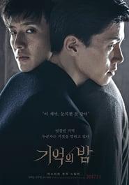 Gi-eok-ui bam - ( 2017 )